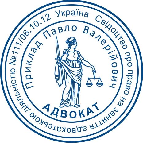 Печать Адвоката Образец - фото 8