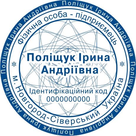 Образцы Печатей И Штампов Украина - фото 3