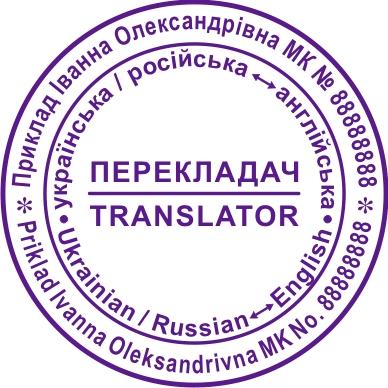 печать переводчика образец - фото 2